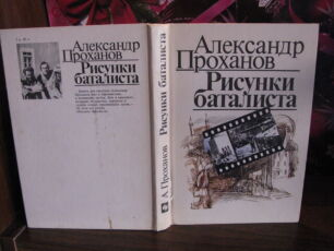 Александр Проханов, Рисунки баталиста