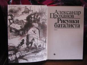 Александр Проханов, Рисунки баталиста 2