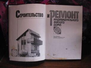 Строительство и ремонт индивидуального жилого  дома 2