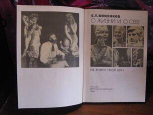 С.Т. Коненков, О жизни и о себе 2