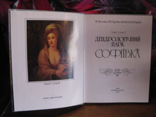 Альбом, Дендрологічний парк Софіївка, 200 років 2