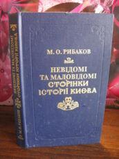 Невідомі та маловідомі сторінки історії України, Рибаков
