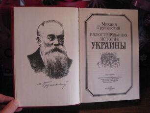 Михаил Грушевский, Иллюстрированная история Украины 2