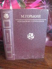 М. Горький, избранные сочинения, 1985г.