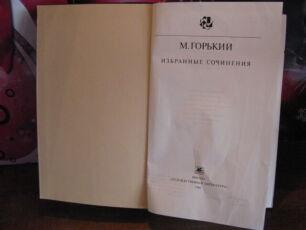 М. Горький, избранные сочинения, 1985г. 2