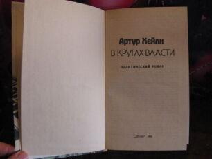 Артур Хейли, В кругах власти, политический роман 2