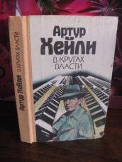 Артур Хейли, В кругах власти, политический роман