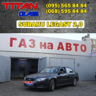 Установка газа на авто ГБО TITANGAS 4