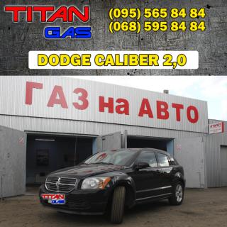 Установка газа на авто ГБО TITANGAS 2