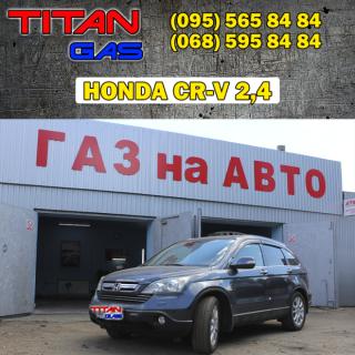 Установка газа на авто ГБО TITANGAS 3