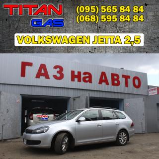 Установка газа на авто ГБО TITANGAS 5