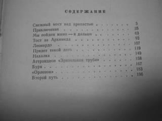 Журавлева. Снежный мост над пропастью Сборник фантастических рассказов 8
