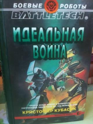 Боевые роботы Кристофер Кубасик Идеальная война  фантастика 2