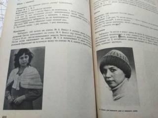 СССР болгарское издание рецепты шитье вязание цветы и др. вес 1,2кг 8