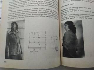 СССР болгарское издание рецепты шитье вязание цветы и др. вес 1,2кг 6