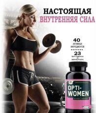 Лучший витаминно-минеральный комплекс для активных женщин Opti-Women, 6