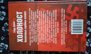 Холокост. Неизвестные страницы истории. Кнопп Г. 3