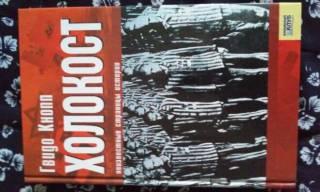 Холокост. Неизвестные страницы истории. Кнопп Г. 2