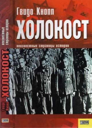 Холокост. Неизвестные страницы истории. Кнопп Г.