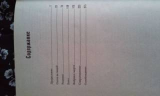 Холокост. Неизвестные страницы истории. Кнопп Г. 4
