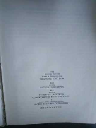 Е. Чеповецкий Солдат Пешкин и компания 1986 год 9