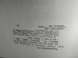 Е. Чеповецкий Солдат Пешкин и компания 1986 год 8