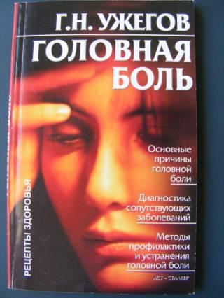 Ужегов Г.Н. Головная боль