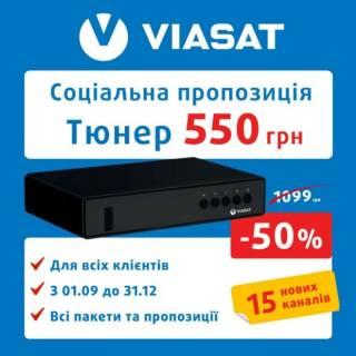 Тюнер Viasat HD УТБ із знижкою 50% + безкоштовна доставка!