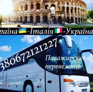 Пасажирські перевезення Україна Італія 3