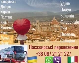 Пасажирські перевезення Україна Італія