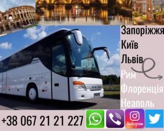 Пасажирські перевезення Україна Італія 2