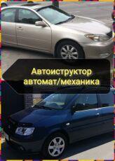 Автоиструктор Киев, инструктор вождения. Механика или автомат. 3