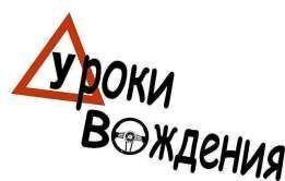 Автоиструктор Киев, инструктор вождения. Механика или автомат. 2