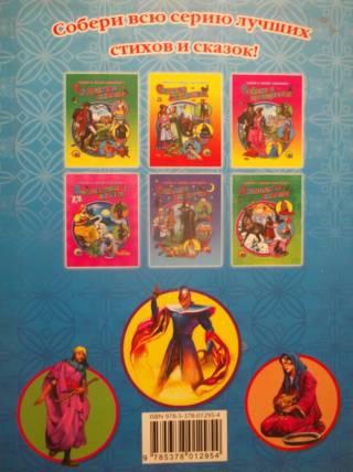 Любимые волшебные сказки. Стихи и сказки малышам 9