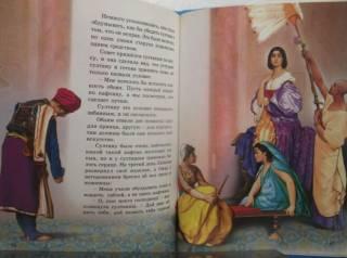 Любимые волшебные сказки. Стихи и сказки малышам 7
