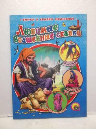 Любимые волшебные сказки. Стихи и сказки малышам