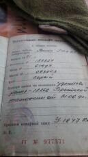 Волга ГАЗ 24 10