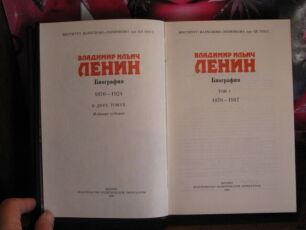 Владимир Ильич Ленин, Биография в 2 томах, 1985г. 2
