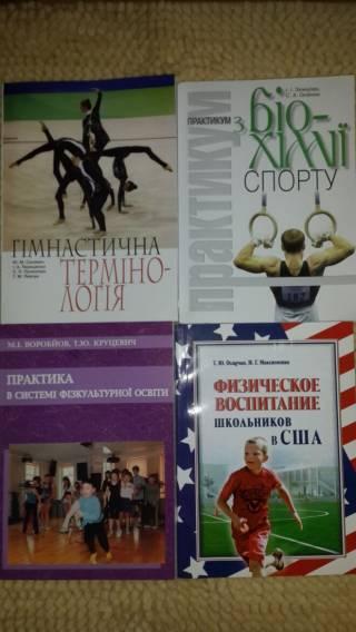 Учебники НОВЫЕ 32 шт., спортивные, высокого качества-глянец 7