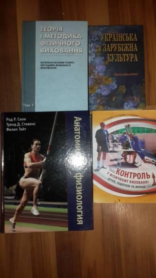 Учебники НОВЫЕ 32 шт., спортивные, высокого качества-глянец 8