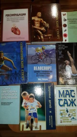 Учебники НОВЫЕ 32 шт., спортивные, высокого качества-глянец 2