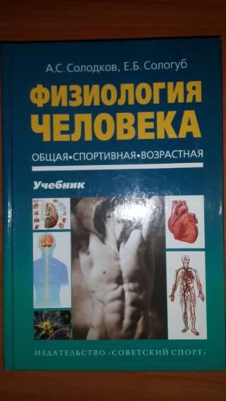 Учебники НОВЫЕ 32 шт., спортивные, высокого качества-глянец 6