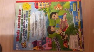 Книга дитяча швидкого оволодіння англійської, польської, та німецької 3