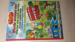 Книга дитяча швидкого оволодіння англійської, польської, та німецької
