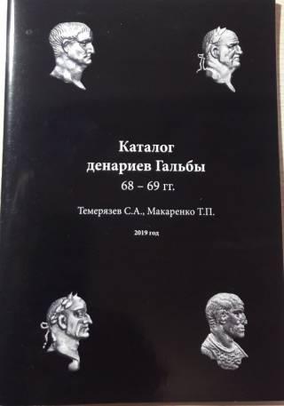 Каталог денариев императора Гальбы