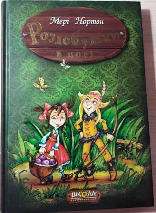 Книга Роздобудьки в полі