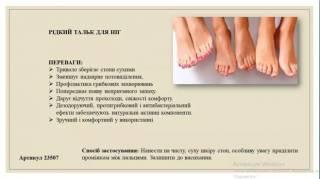 Рідкий тальк для ніг 2