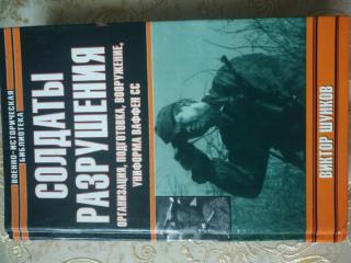 В. Шунков Солдаты разрушения 2003 год
