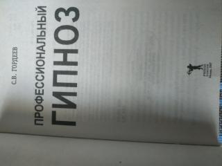 С. Гордеев Профессиональный гипноз 2007 год 2