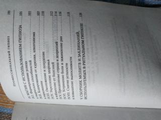 С. Гордеев Профессиональный гипноз 2007 год 5